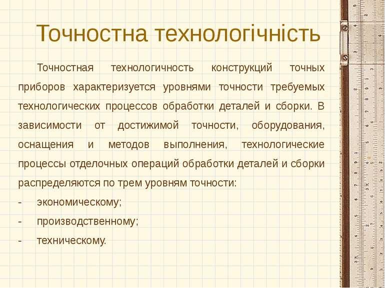Точностна технологічність Точностная технологичность конструкций точных прибо...