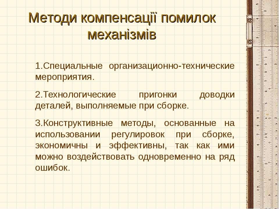 Методи компенсації помилок механізмів Специальные организационно-технические ...