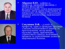 Абрамов В.Ю. –д.філос.н., професор, провідний фахівець з питань філософсько-м...