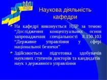 """Наукова діяльність кафедри На кафедрі виконується НДР за темою """"Дослідження к..."""