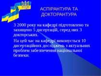 АСПІРАНТУРА ТА ДОКТОРАНТУРА З 2000 року на кафедрі підготовлено та захищено 5...