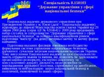 """Спеціальність 8.150103 """"Державне управління у сфері національної безпеки"""" Нац..."""