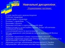 Навчальні дисципліни Нормативна частина Історія українського державотворення ...