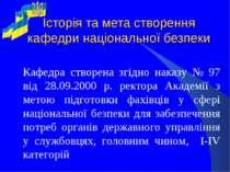 Історія та мета створення кафедри національної безпеки Кафедра створена згідн...