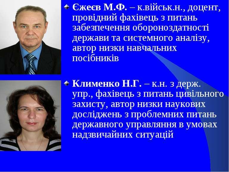 Єжеєв М.Ф. – к.військ.н., доцент, провідний фахівець з питань забезпечення об...