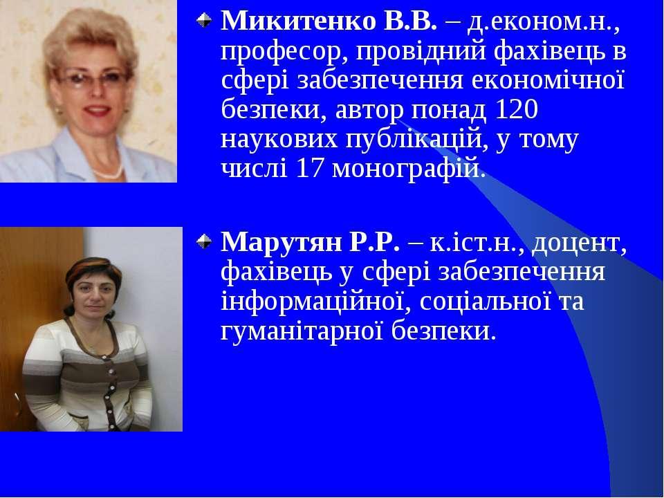 Микитенко В.В. – д.економ.н., професор, провідний фахівець в сфері забезпечен...