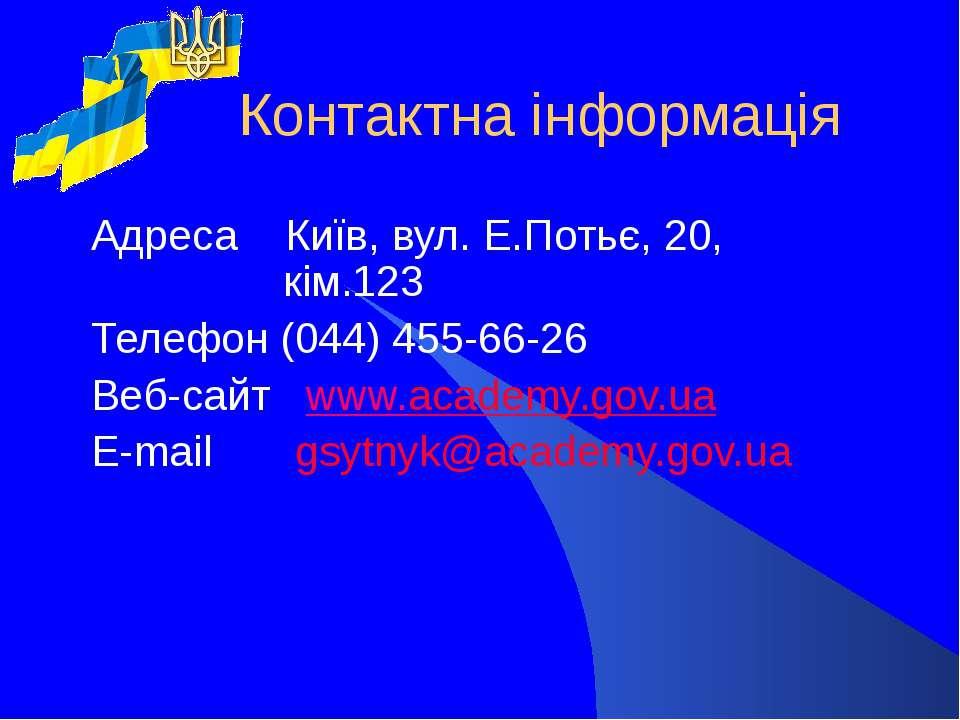 Контактна інформація Адреса Київ, вул. Е.Потьє, 20, кім.123 Телефон (044) 455...