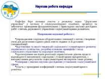 "Наукова робота кафедри Кафедра бере активну участь у розвитку науки ""Державне..."