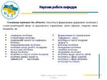Тематика наукових досліджень стосується формування державної політики у соціо...