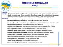 Професорсько-викладацький склад Завідувач кафедри: Трощинський Володимир Павл...