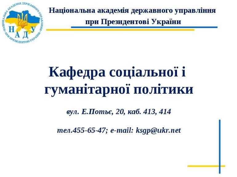 Кафедра соціальної і гуманітарної політики вул. Е.Потьє, 20, каб. 413, 414 те...