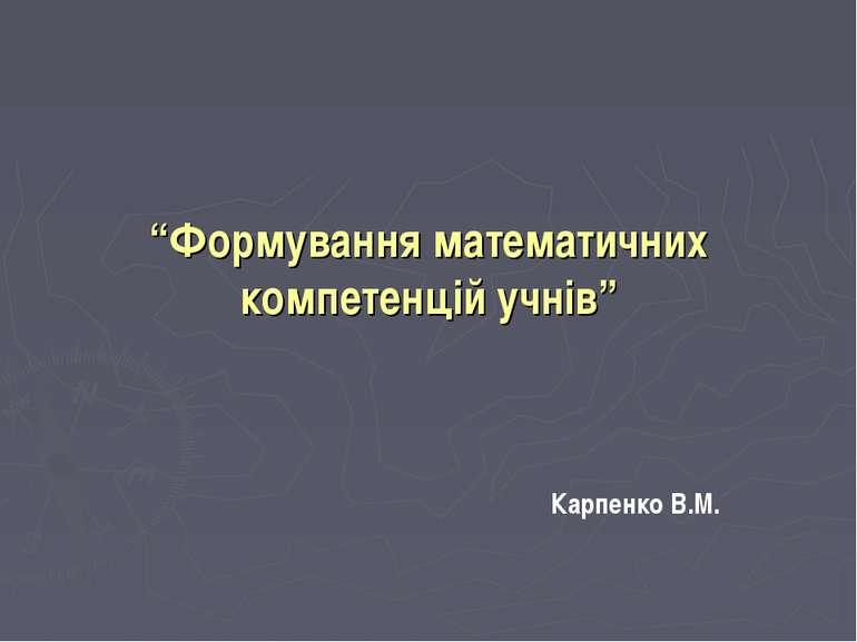 """""""Формування математичних компетенцій учнів"""" Карпенко В.М."""
