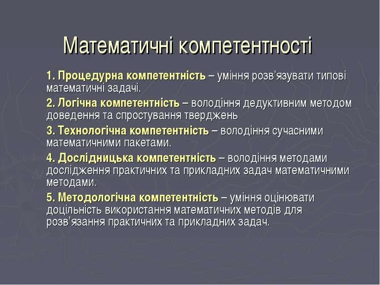Математичні компетентності 1. Процедурна компетентність – уміння розв'язувати...