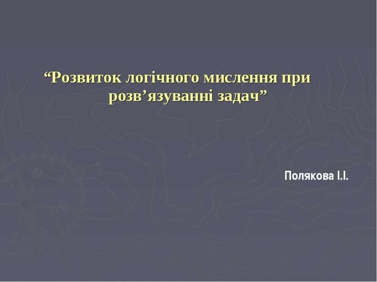 """""""Розвиток логічного мислення при розв'язуванні задач"""" Полякова І.І."""