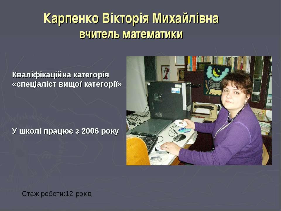 Карпенко Вікторія Михайлівна вчитель математики Кваліфікаційна категорія «спе...