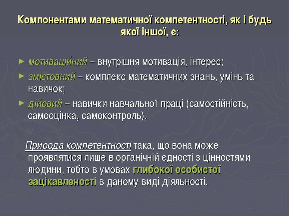 Компонентами математичної компетентності, як і будь якої іншої, є: мотиваційн...