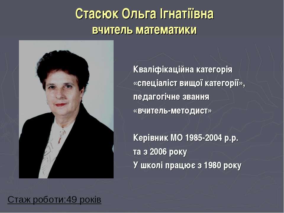 Стасюк Ольга Ігнатіївна вчитель математики Кваліфікаційна категорія «спеціалі...