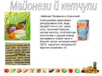 Соняшникова рафінована дезодорована олія, вода, продукти яєчні сухі, цукор, с...