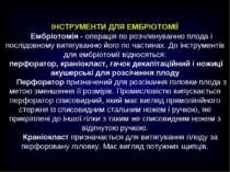 ІНСТРУМЕНТИ ДЛЯ ЕМБРІОТОМІЇ Ембріотомія - операція по розчленуванню плода і п...