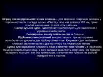 Шприц для внутрішньоматкових вливань – для введення лікарських речовин у поро...