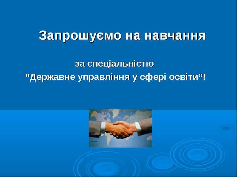 """Запрошуємо на навчання за спеціальністю """"Державне управління у сфері освіти""""!"""