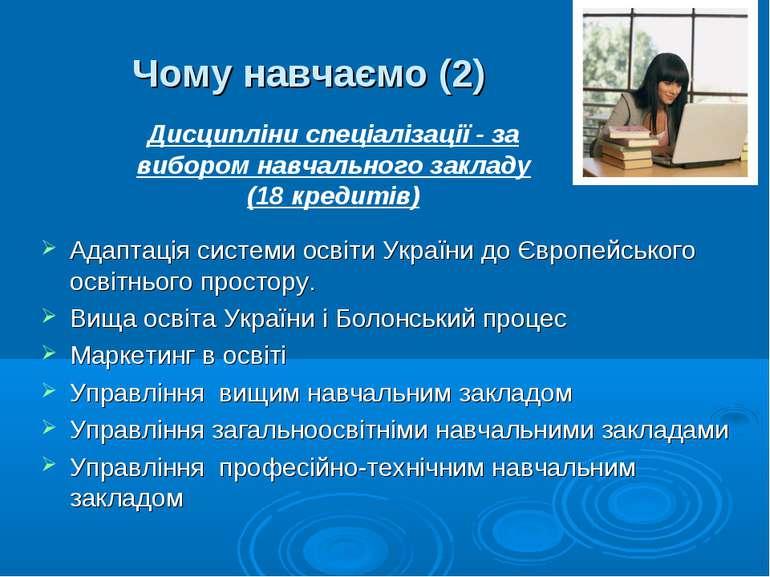 Чому навчаємо (2) Адаптація системи освіти України до Європейського освітньог...