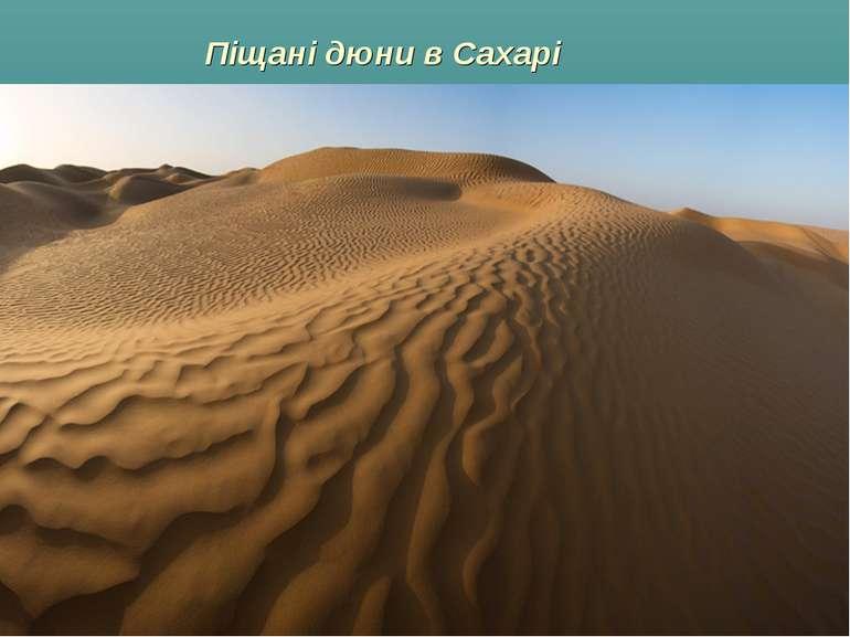Піщані дюни в Сахарі