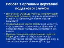 * Робота з органами державної податкової служби Включення ОСББ до Реєстру неп...