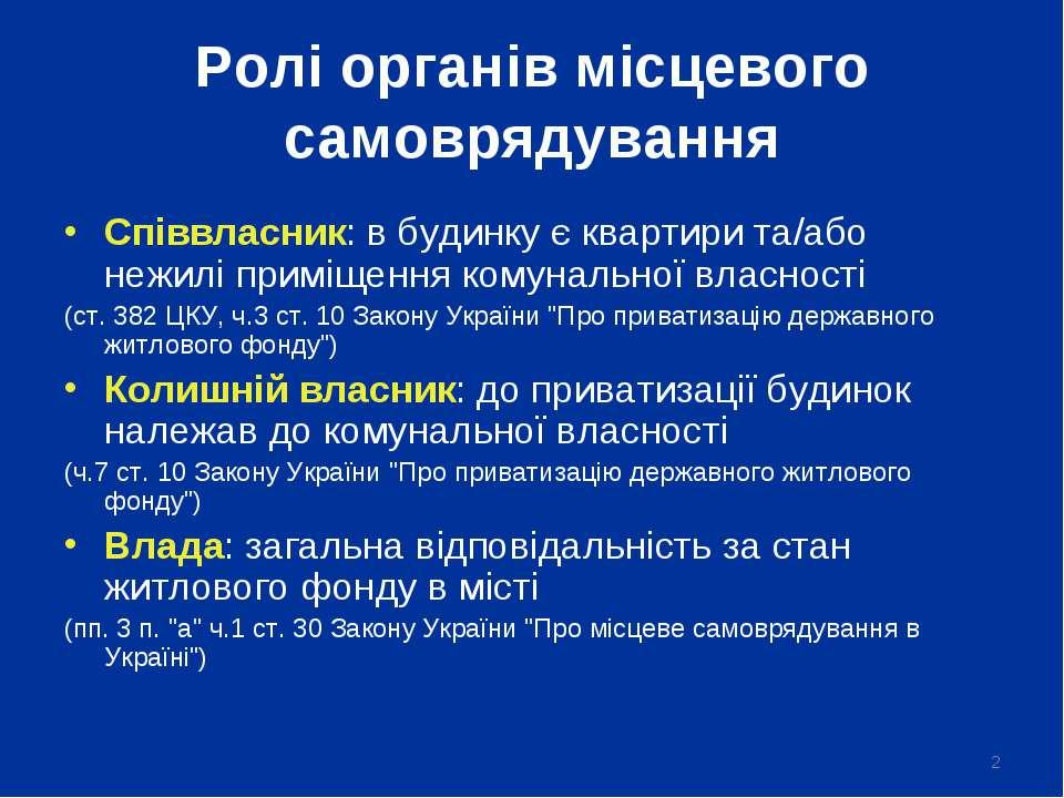 * Ролі органів місцевого самоврядування Співвласник: в будинку є квартири та/...