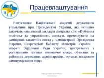 Працевлаштування Випускники Національної академії державного управління при П...