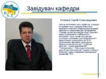Завідувач кафедри Телешун Сергій Олександрович Доктор політичних наук, профес...