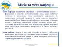 Місія та мета кафедри Місія кафедри політичної аналітики і прогнозування поля...