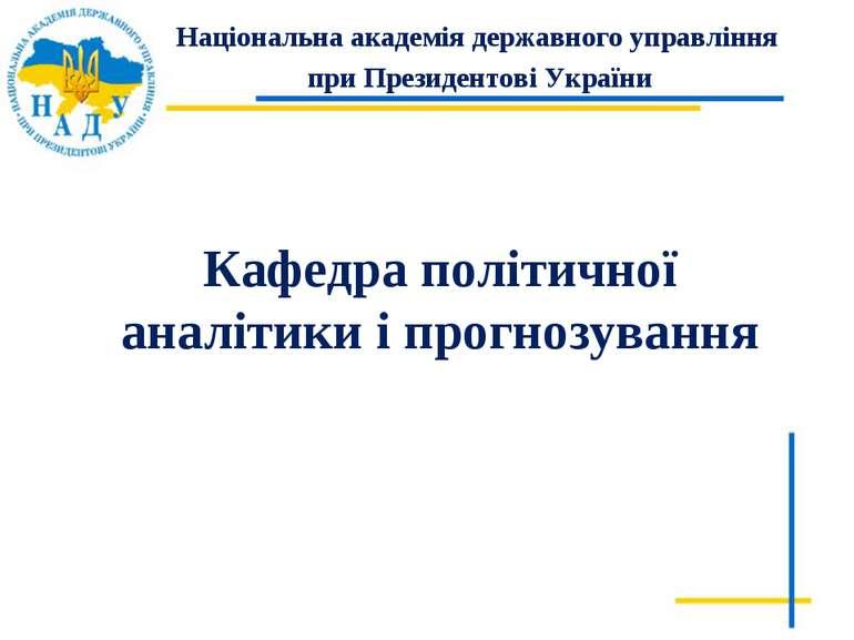 Кафедра політичної аналітики і прогнозування Національна академія державного ...