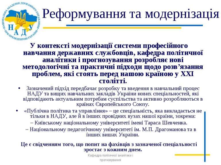 Реформування та модернізація У контексті модернізації системи професійного на...