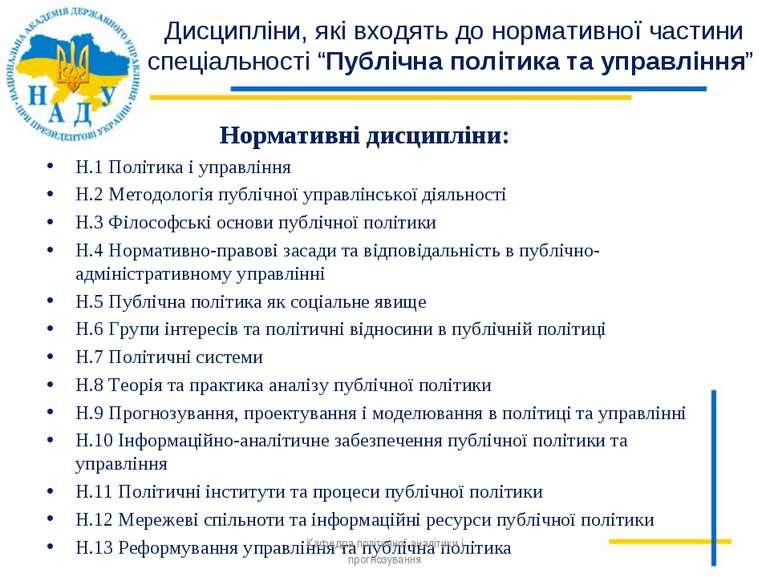 """Дисципліни, які входять до нормативної частини спеціальності """"Публічна політи..."""