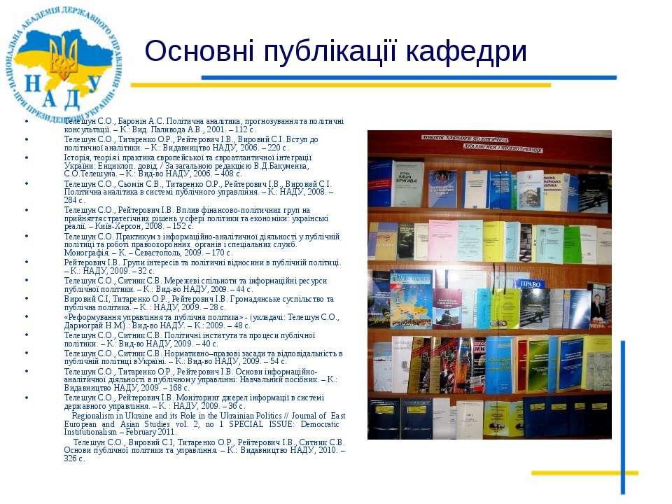 Основні публікації кафедри Телешун С.О., Баронін А.С. Політична аналітика, пр...