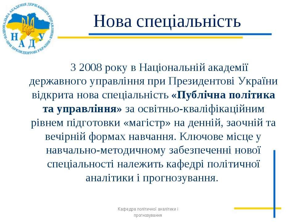 Нова спеціальність З 2008 року в Національній академії державного управління ...