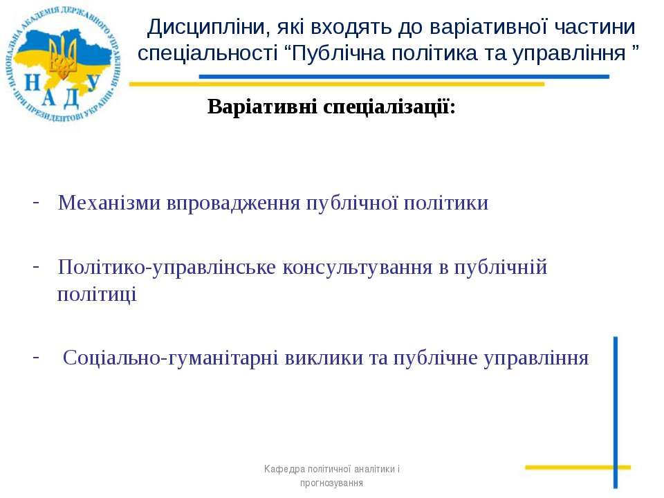 Варіативні спеціалізації: Механізми впровадження публічної політики Політико-...