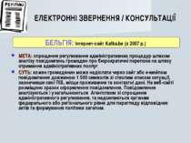 ЕЛЕКТРОННІ ЗВЕРНЕННЯ / КОНСУЛЬТАЦІЇ МЕТА: спрощення регулювання адміністратив...
