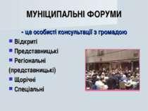 МУНІЦИПАЛЬНІ ФОРУМИ - це особисті консультації з громадою Відкриті Представни...