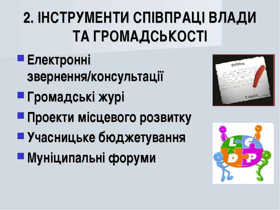 2. ІНСТРУМЕНТИ СПІВПРАЦІ ВЛАДИ ТА ГРОМАДСЬКОСТІ Електронні звернення/консульт...