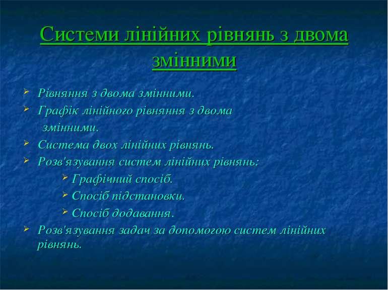 Системи лінійних рівнянь з двома змінними Рівняння з двома змінними. Графік л...