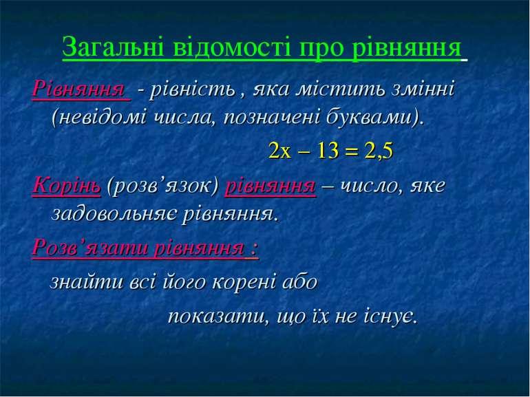 Загальні відомості про рівняння Рівняння - рівність , яка містить змінні (нев...