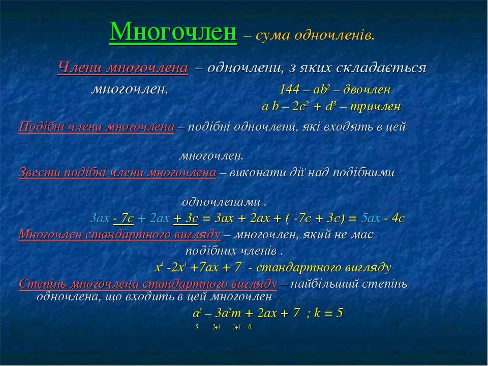 Многочлен – сума одночленів. Члени многочлена – одночлени, з яких складається...