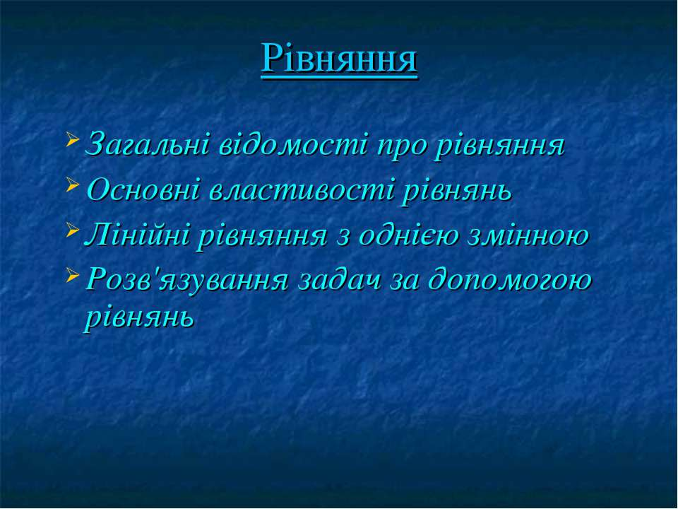 Рівняння Загальні відомості про рівняння Основні властивості рівнянь Лінійні ...