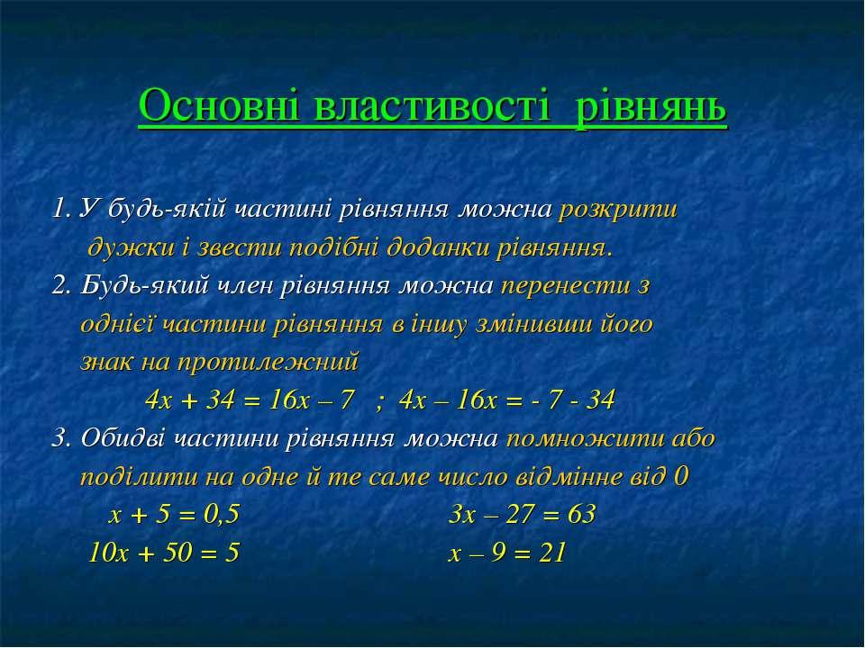 Основні властивості рівнянь 1. У будь-якій частині рівняння можна розкрити ду...