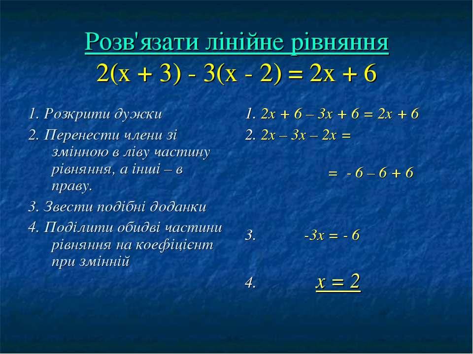 Розв'язати лінійне рівняння 2(х + 3) - 3(х - 2) = 2х + 6 1. Розкрити дужки 2....