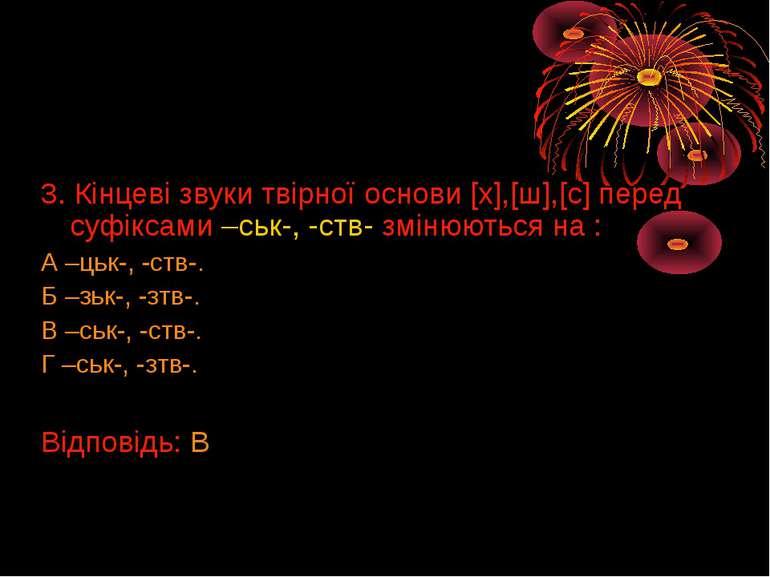 3. Кінцеві звуки твірної основи [х],[ш],[с] перед суфіксами –ськ-, -ств- змін...