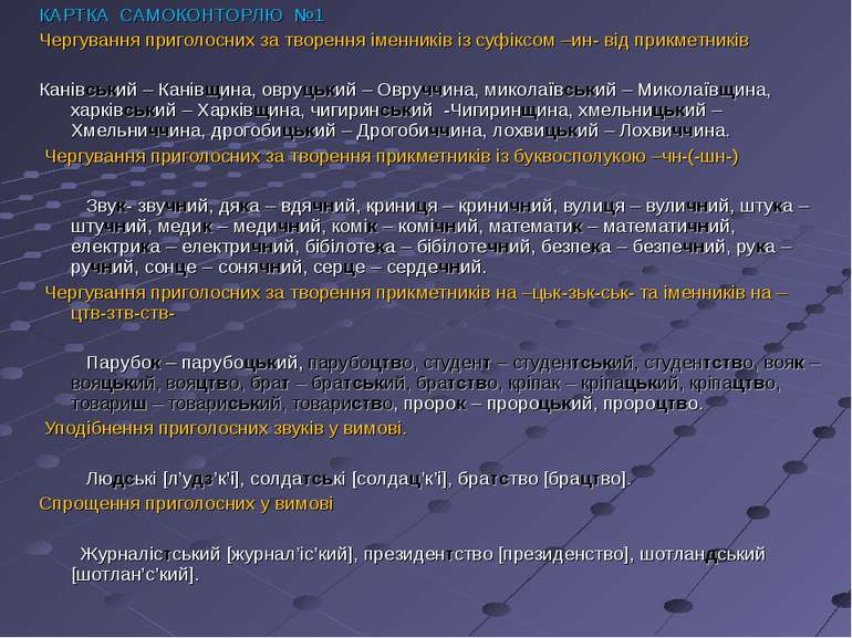 КАРТКА САМОКОНТОРЛЮ №1 Чергування приголосних за творення іменників із суфікс...