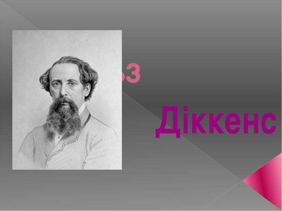 Чарльз Діккенс
